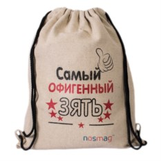 Набор носков в мешке с надписью «Самый офигенный зять»