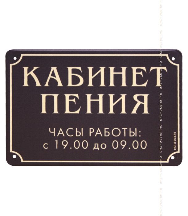 Табличка на дверь Кабинет пения