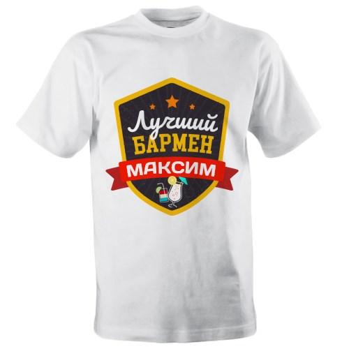 Именная футболка «Лучший бармен»
