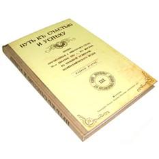 Книга для записей Путь к счастью