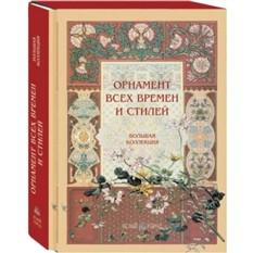 Книга Орнамент всех времен и стилей