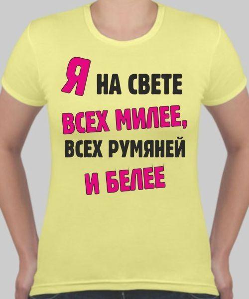 Женская футболка Я на свете всех милее