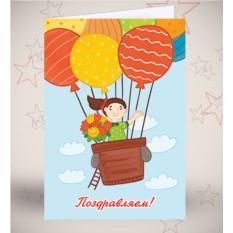Поздравительная открытка «Полёт мысли»
