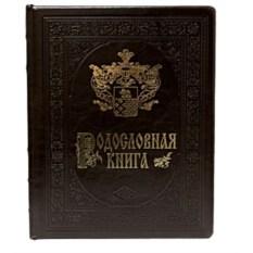 Родословная Книга гербовая Золото