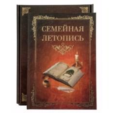Книга в подарочной упаковке Семейная летопись