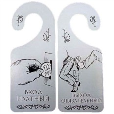 Дверная табличка Вход платный