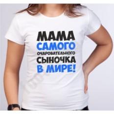 Футболка Мама самого очаровательного сыночка в мире
