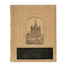 Подарочное издание Москва и москвичи Гиляровский В.А.