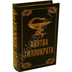 Книга - шкатулка с вложенной фляжкой Клятва Гиппократа