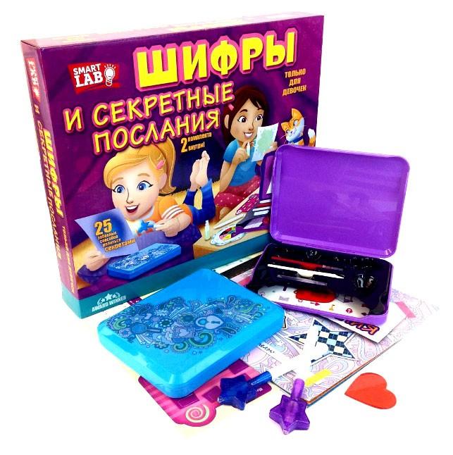 Набор для девочек «Шифры и секретные послания»