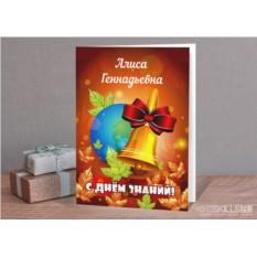 Именная открытка С Днём знаний!