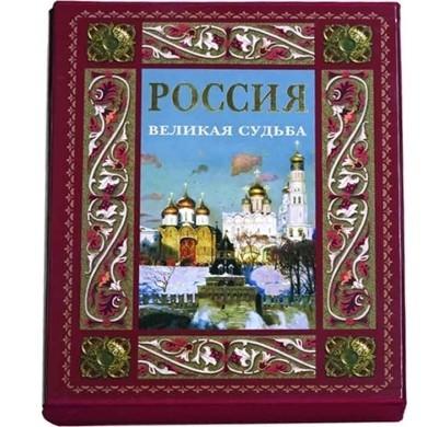 Книга Россия Великая судьба