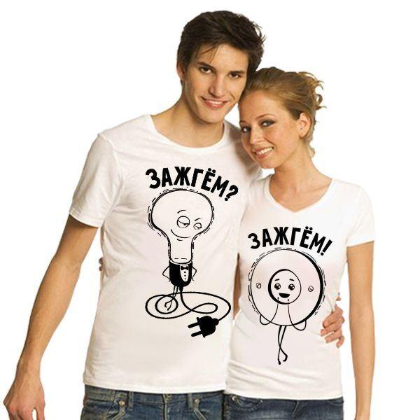 Парные футболки парные Зажгем? Зажгем!
