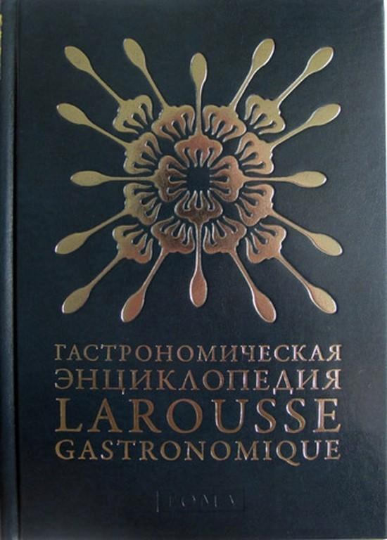 Гастрономическая энциклопедия Larousse Gastronomique том V