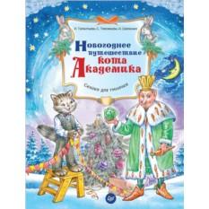 Книга для детей Новогоднее путешествие кота Академика