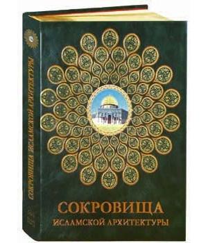 Книга «Сокровища исламской архитектуры»