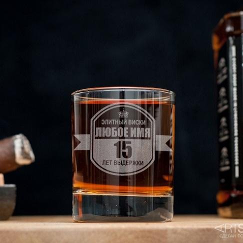 Именной стакан для виски  Юбилей