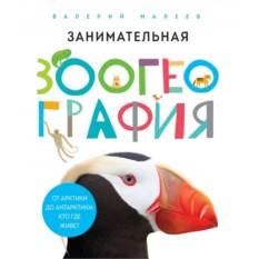 Книга-фото «Занимательная зоогеография»