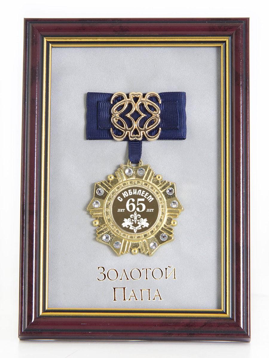 Орден в багете С Юбилеем 65 лет! Золотой папа
