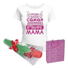 Подарочный набор Самая лучшая в мире мама