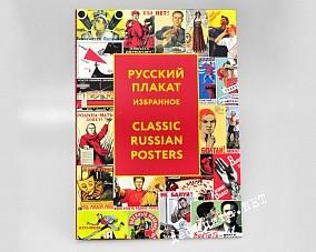 Альбом «Русский рекламный плакат»