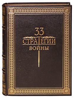 Книга 33 стратегии войны, Роберт Грин