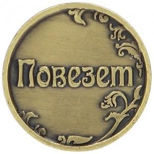 Монета «Повезет/Не повезет»