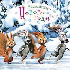 Открытка Веселого Нового года!