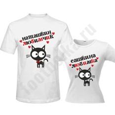 Парные футболки Любимка / любимчик, Ваши имена