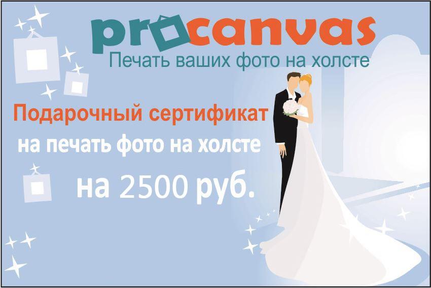 Подарочный сертификат на свадьбу