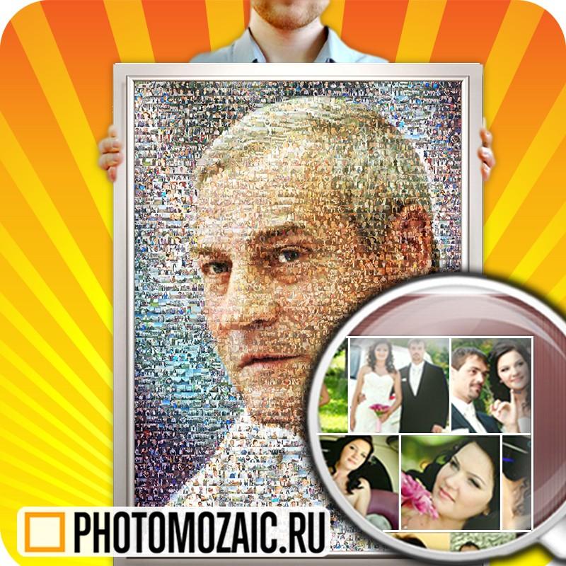 Фотомозаика из ваших фото, 60x80