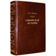 Подарочное издание Фишер И. Э. Сибирская история