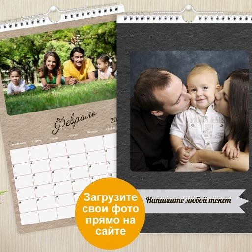 Фотокалендарь Семейный