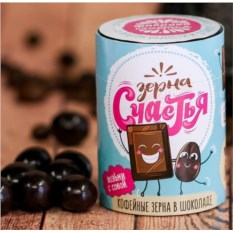 Кофейные зерна в шоколаде Зерна счастья