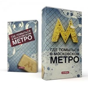 Обложка-антибук Где помыться в московском метро