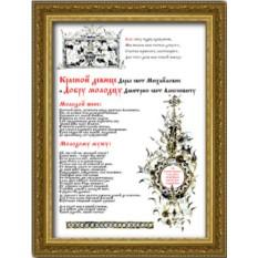 Свадебный плакат в древнерусском стиле, без рамы