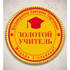 Именная шоколадная медаль «Золотой учитель»