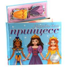 Магнитная книга «Наряды для принцесс»