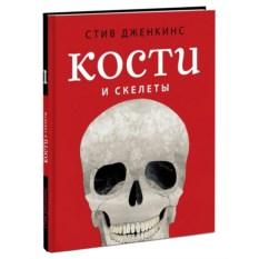 Книга-игра «Кости и скелеты»