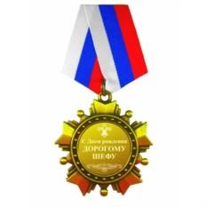 Орден С днем рождения дорогому шефу