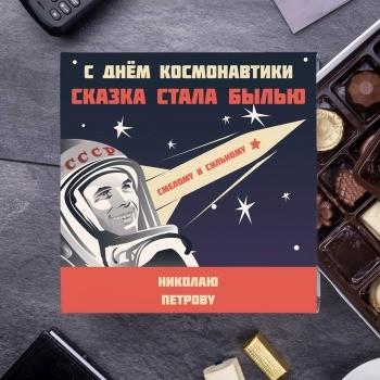 Бельгийский шоколад  С Днём космонавтики!