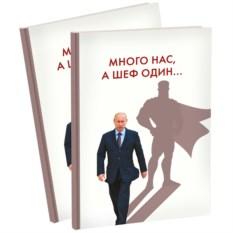 Персональная книга «Много нас а шеф один»