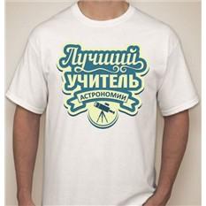 Мужская футболка Лучший учитель астрономии
