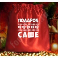 Подарочный мешочек с Вашим именем