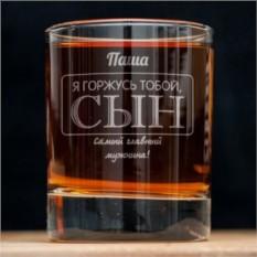 Именной стакан для виски Гордость родителей