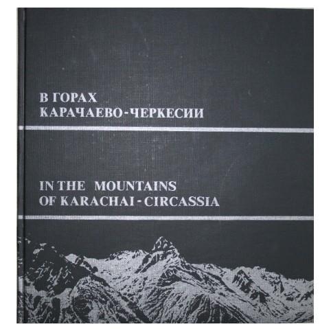В горах Карачево-Черкесии. Теберда-Домбай. Альбом