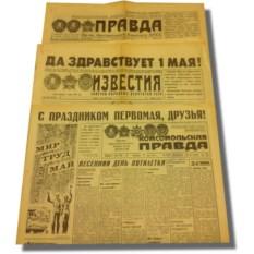 Старая газета на день рождения