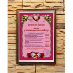 Подарочный диплом С годовщиной свадьбы 1 год