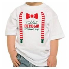 Детская футболка Мой первый новый год. Подтяжки