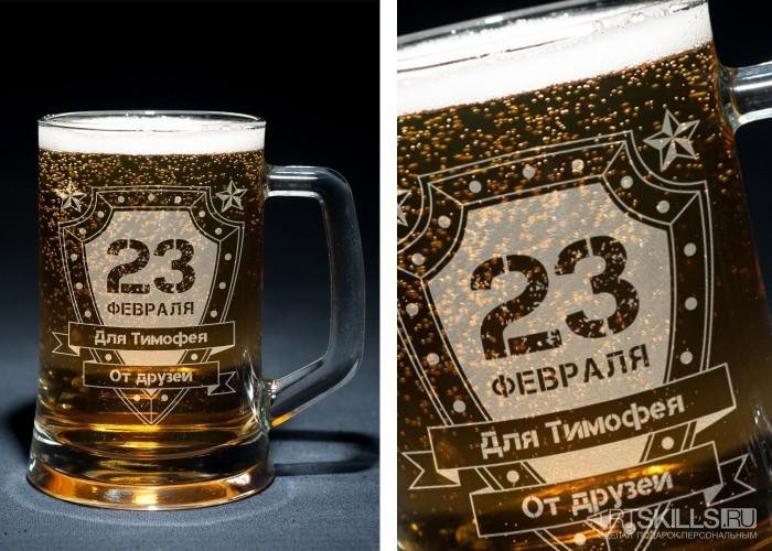 Пивная кружка С 23 Февраля с гравировкой
